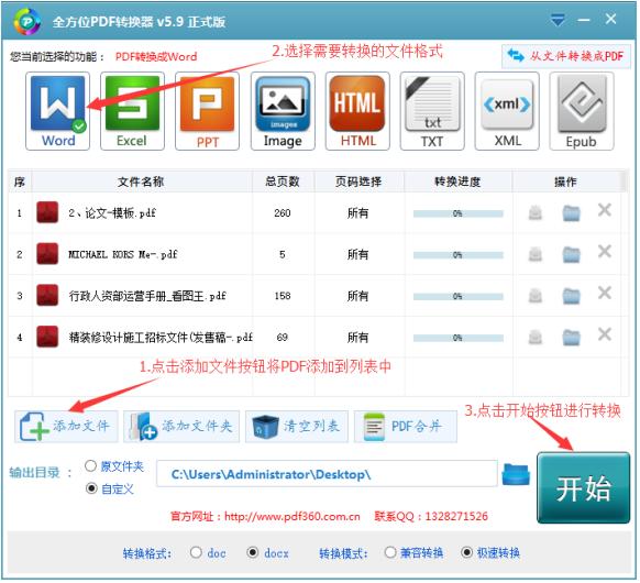 全方位PDF转换器使用讲解,新手需知
