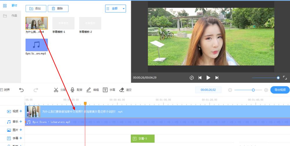 视频处理之添加中英双字幕,需要用到EV剪辑