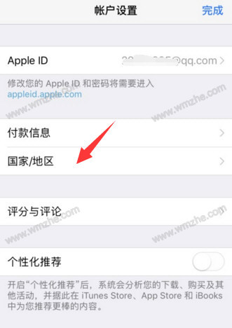 App Store怎么切换国家