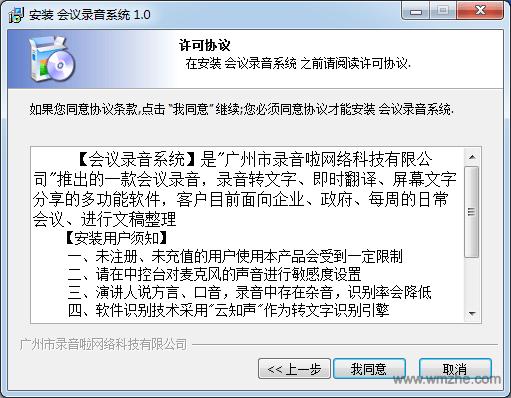 会议录音系统软件截图