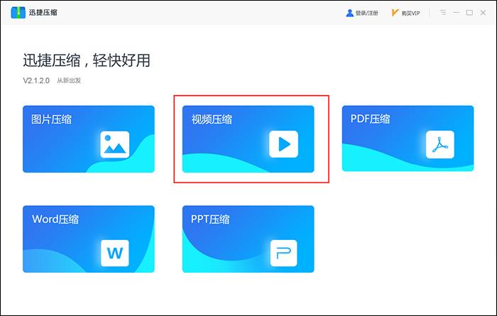 介绍两种视频压缩方法,可以保证画面质量