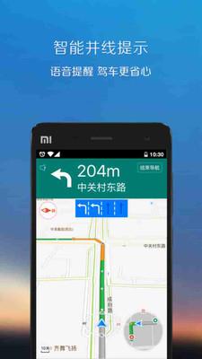 4款手机端地图软件分享,助你出行安全顺畅
