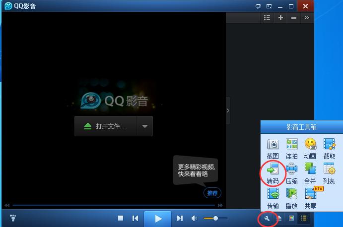 qq影音怎么提取音频?qq影音从视频中提取音频文件的教程