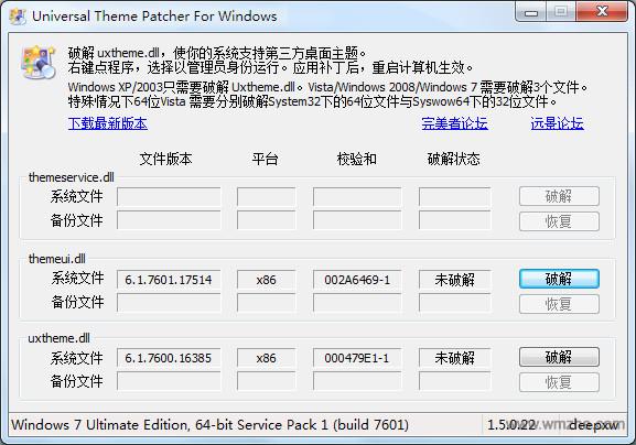 universal theme patcher软件截图
