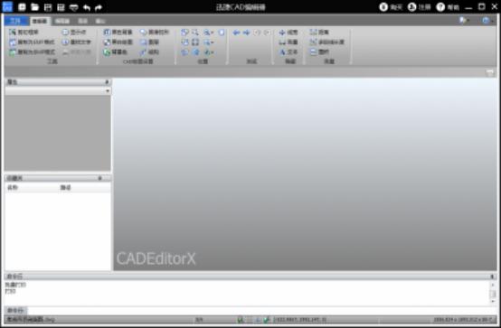 迅捷CAD编辑器输出图纸文件的操作方法