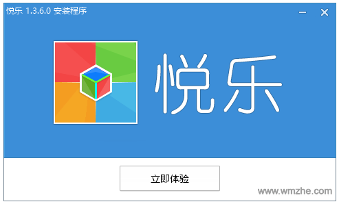 悦乐软件截图