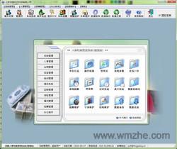 凌鹏人事档案管理系统软件截图