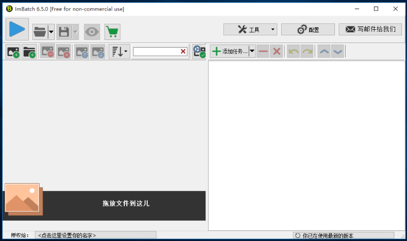 ImBatch:分分钟实现图片批处理,简约+高效