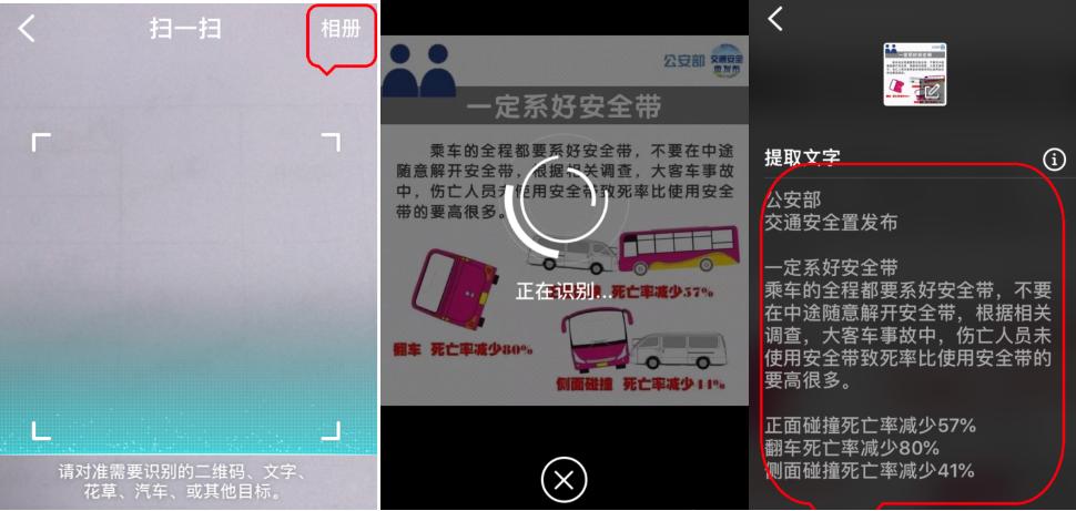 多种方法实现手机识别提取图片文字,既不花钱、还省时!