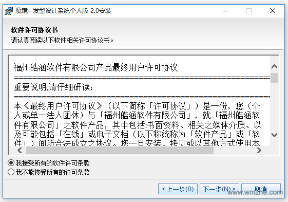 魔镜发型设计软件软件截图