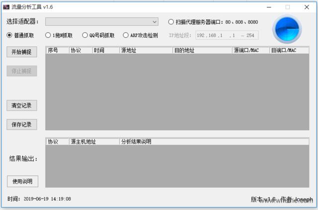 带宽流量分析工具软件截图