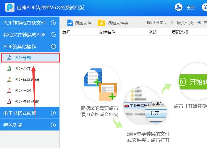 迅捷PDF转换器还能分割PDF文档页面,不会就学