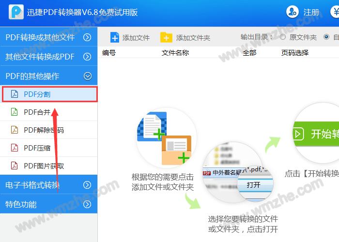 PDF分割