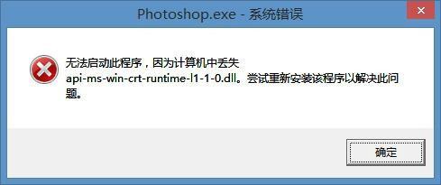 Ps中api-ms-win-crt-runtime-l1-1-0.dll 丢失该如何解决?