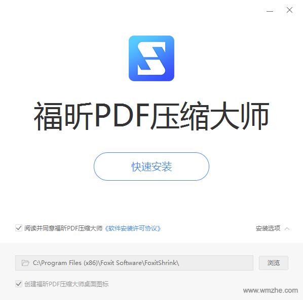 福昕PDF压缩大师软件截图