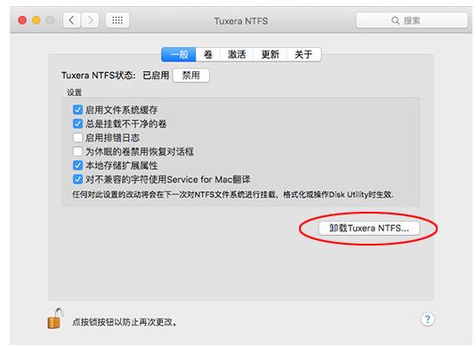 成功卸载Tuxera ntfs的方法分享,高效、方便又安全