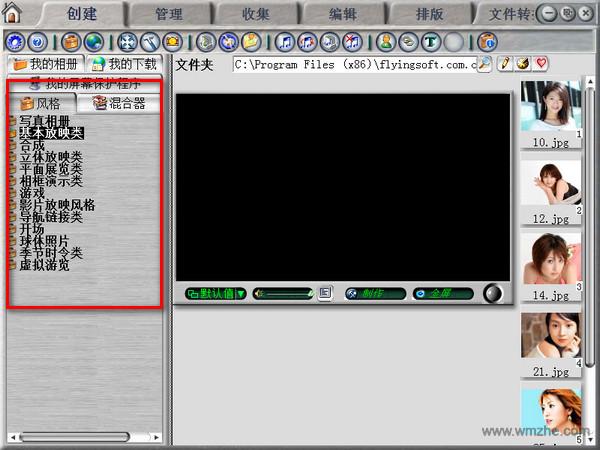 浪漫3D电子相册软件截图