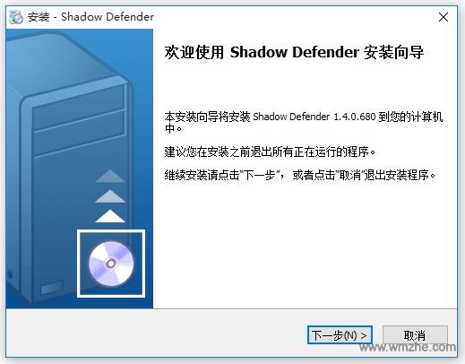 影子系统Shadow Defender软件截图