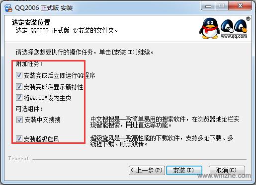 qq2006软件截图