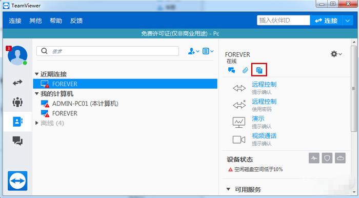 体验TeamViewer的文件传输功能,原来可以很方便!