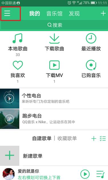 如何将QQ音乐中歌曲导入音乐网盘?