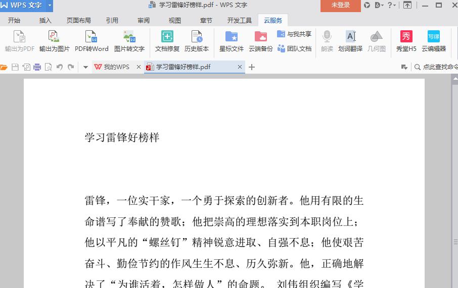 实现PDF文档编辑功能,还可以这样做