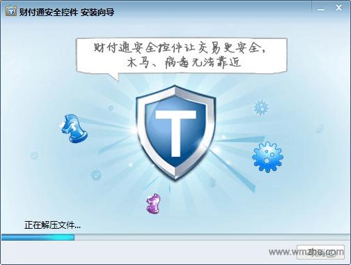 财付通安全控件(for Win7 and Vista)软件截图