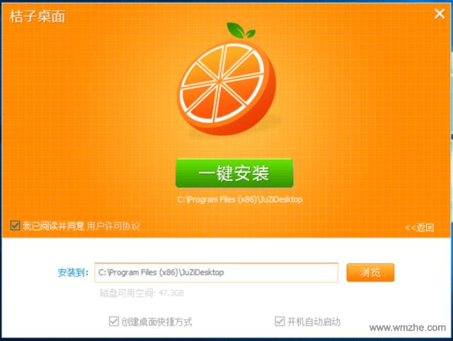 桔子桌面软件截图