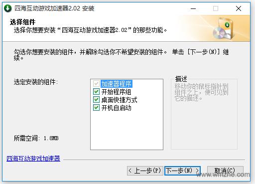 四海互动游戏加速器软件截图
