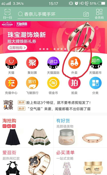 在淘宝app中叫外卖的具体方法