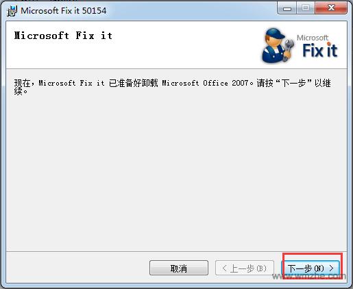 Office2007卸载工具软件截图