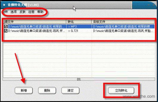 音频转换专家软件截图