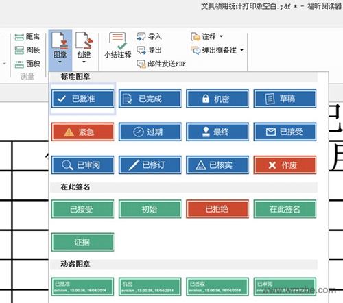 福昕PDF閱讀器軟件截圖