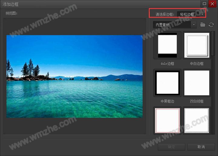 光影魔术手怎么给图片批量添加边框