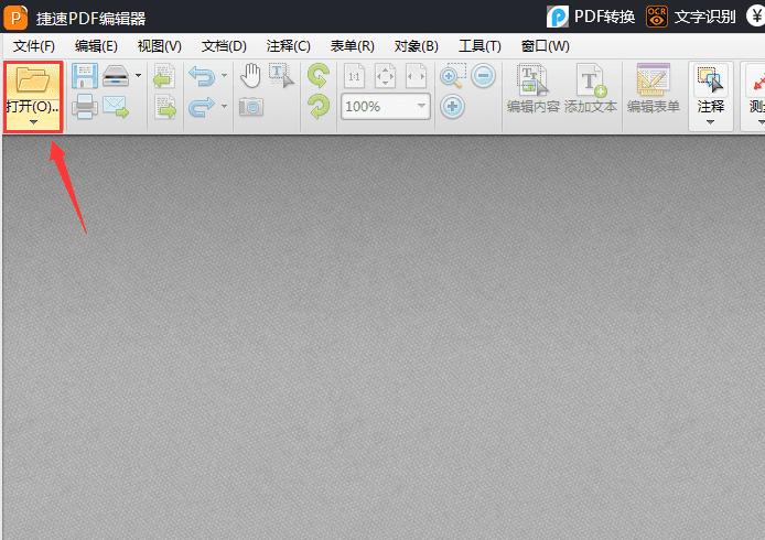 用捷速PDF编辑器删除PDF文档多余页面的方法