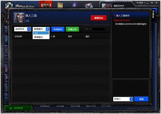 浩方电竞平台软件截图