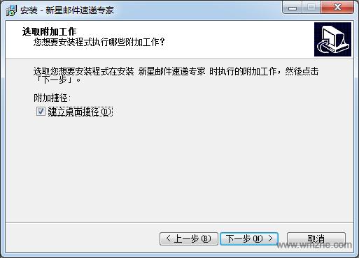 新星邮件速递专家软件截图