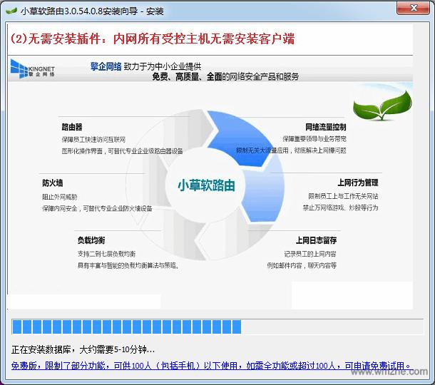 小草网管软件软件截图