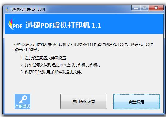 PPT文件转为图片方法多,用PDF虚拟打印机就能实现