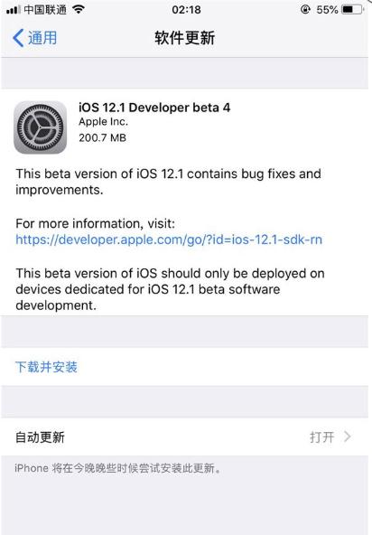 iOS 12.1 Beta 4到来,修复多处bug