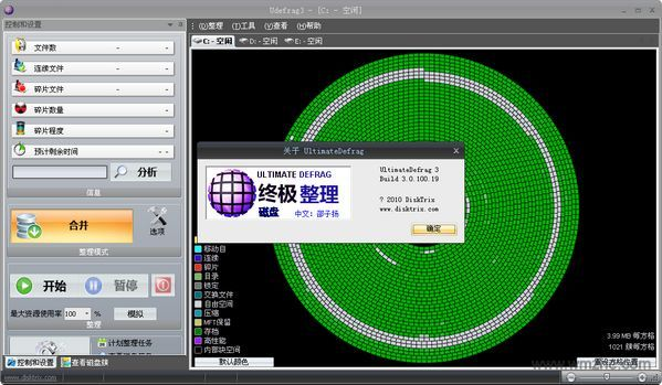 Ultimate Defrag软件截图