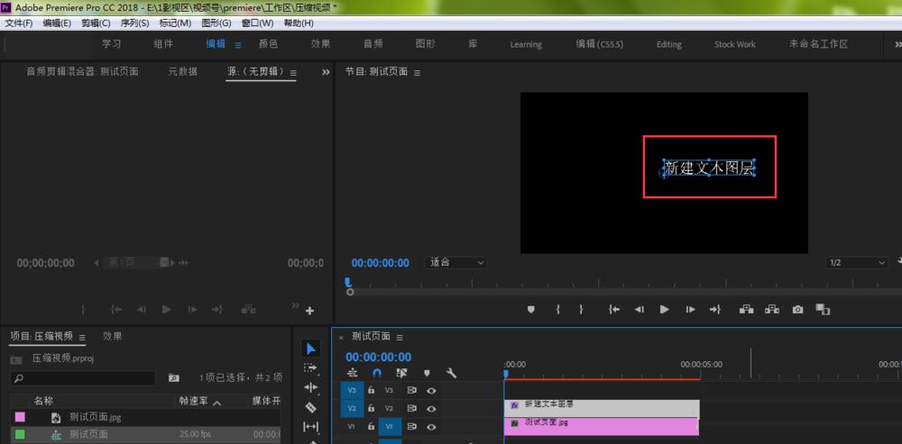 Premiere创建视频字幕的方法汇总,一共五种