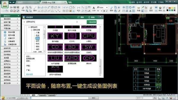CAD智能弱电软件截图