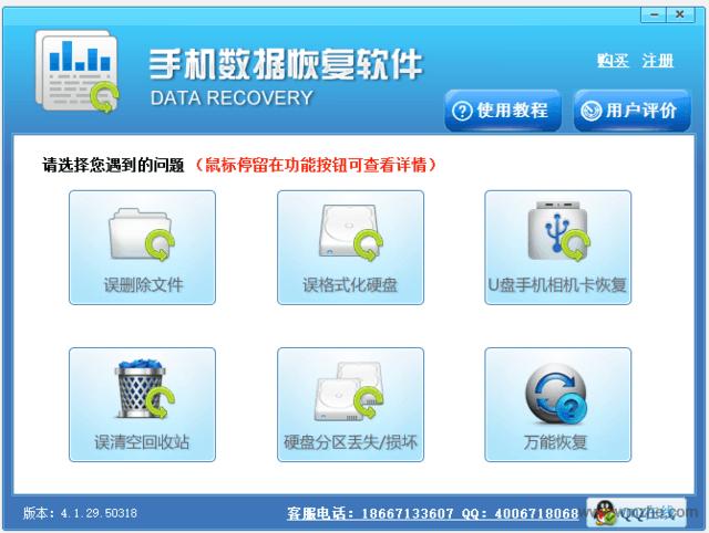 手机数据恢复软件软件截图