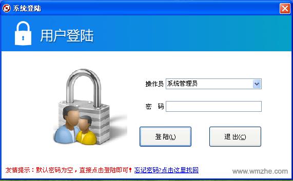方可仓库管理软件软件截图