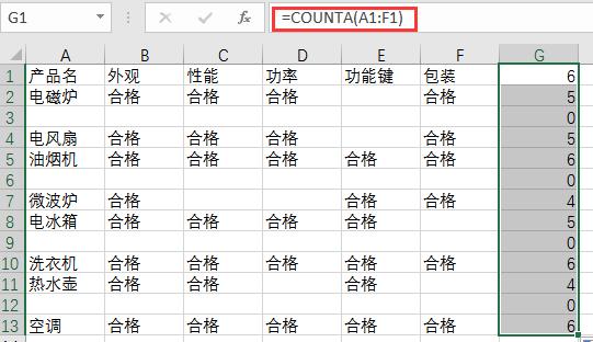 技能Get,一次性删除Excel表格中的空白行