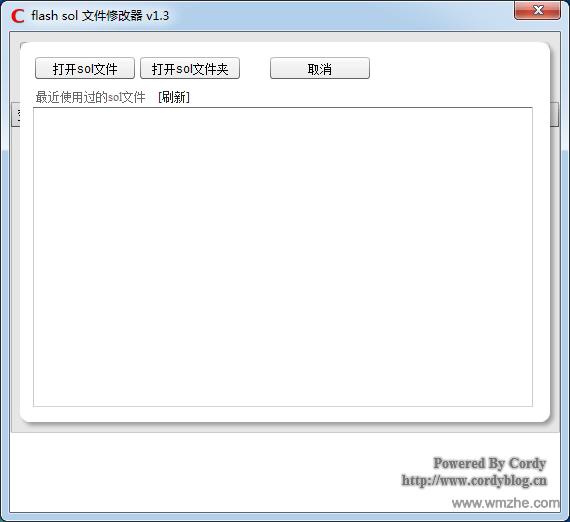 Flash sol文件修改器软件截图