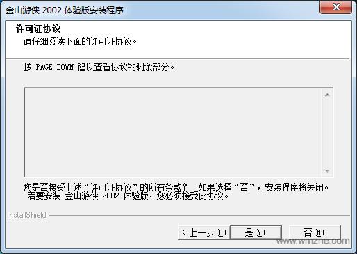 金山游侠软件截图