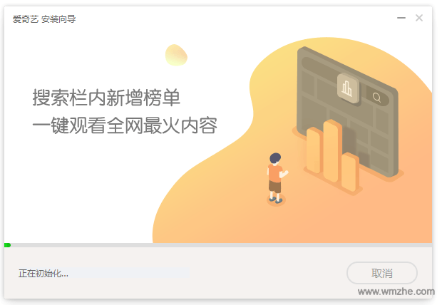 爱奇艺PPS影音软件截图