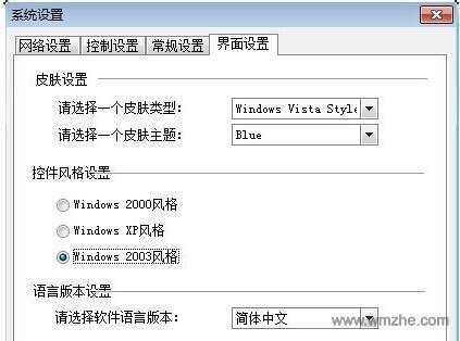 P2P终结者软件截图